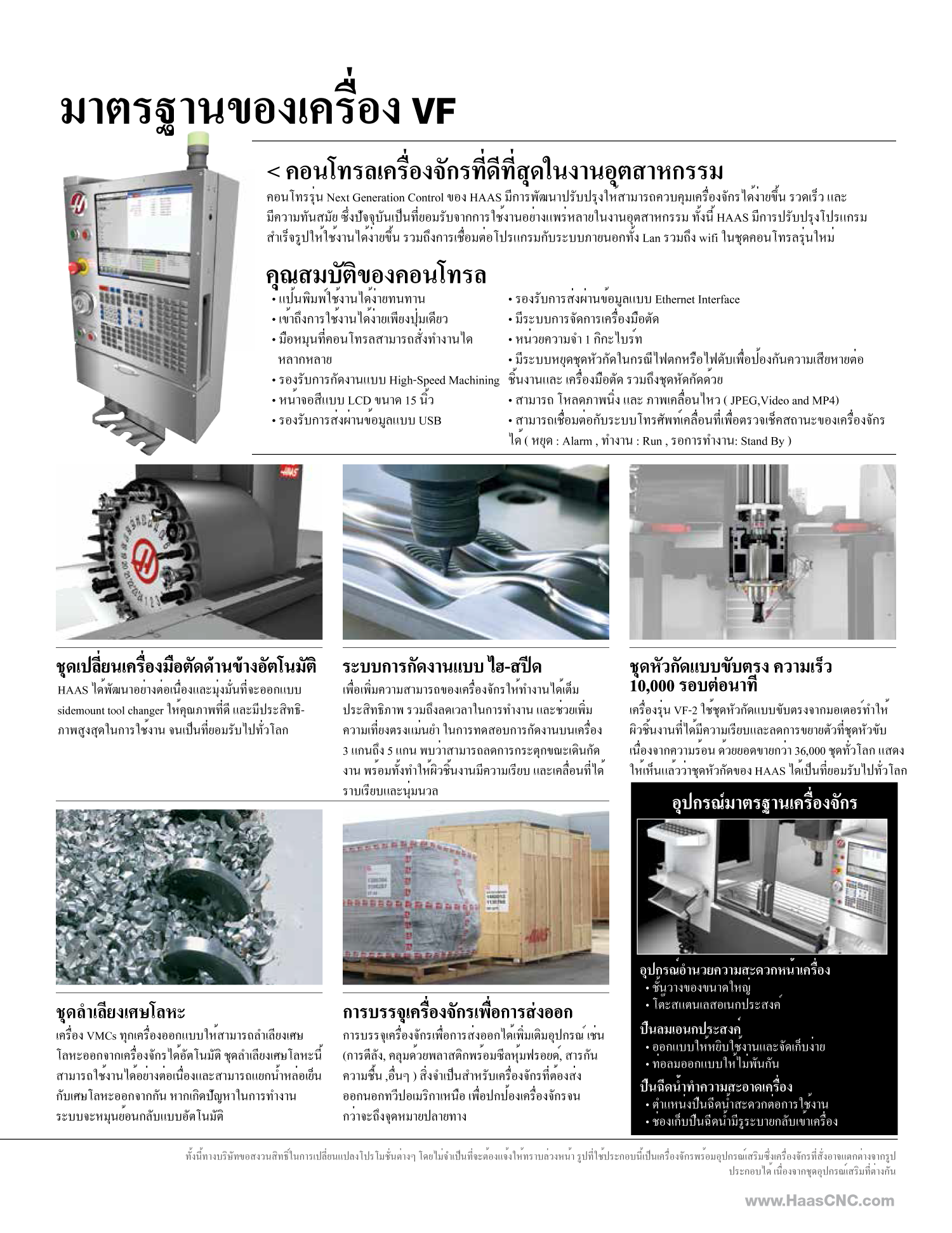 Machine Tech Co., Ltd.